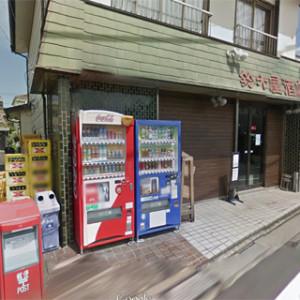 駐車場真向いの鈴木屋酒店さん