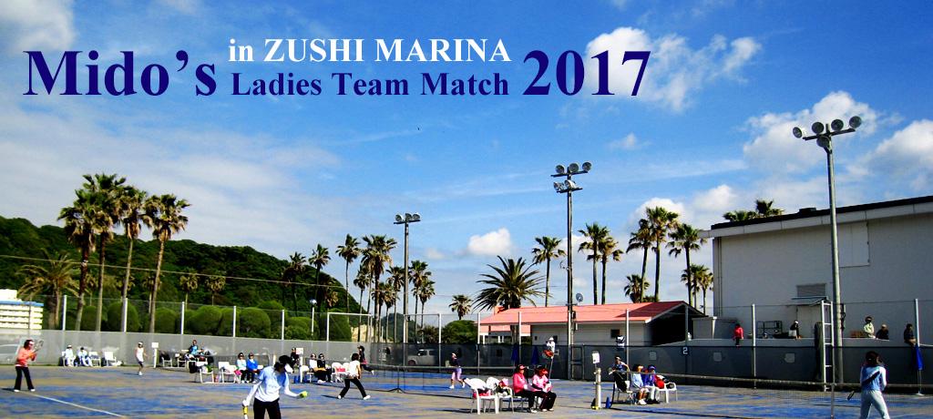 ミドスレディースチームマッチ2017
