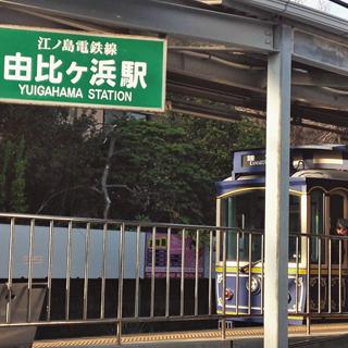 由比ガ浜駅
